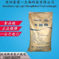 厂家直销 木糖醇 低热量 食品级 山东福田木糖醇 现货供应
