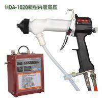 新型弘大HDA-1020内置高压静电喷枪 日本ASAHI静电枪同款