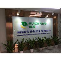 南昌瑞荣机电设备有限公司