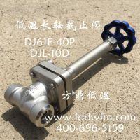 供应DJ61F-40P液化天然气  燃气设备 煤改气 点供管路截止阀门
