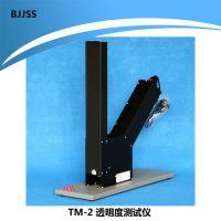 透明度测试仪 TM-2 手动透明度测 试仪 测试明胶 标准玻璃测定管 JSS/金时速