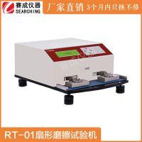印刷油墨脱色表面检测仪器RT-01