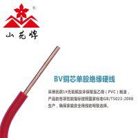 离石电缆 山花牌 BV1.5太原办事处 0351-7639882
