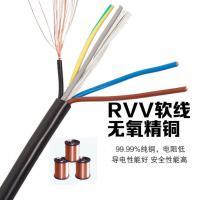 厂家直销RVV2芯3芯4芯1.5 4 6平方电线电缆纯铜国标护套线软线
