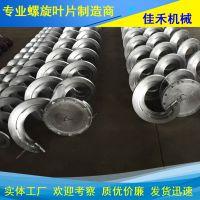 【江苏佳禾】厂家直销输送机配件 无轴螺旋 材质碳钢 不锈钢