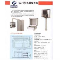 供应四川成都厂家中德ZDe系列CP140机床悬臂式配电箱