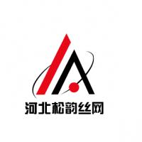 河北松韵丝网制品有限公司