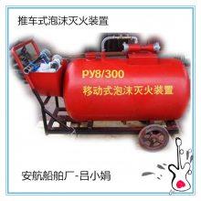 江苏总经销半固定式泡沫灭火装置PY8/300/500/800移动压力泡沫罐