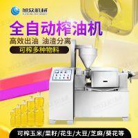 创业机器旭众新款油菜籽榨油机 食用油榨油机 全自动一件代发