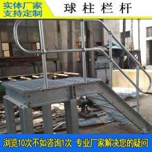 惠州带底盘球形栏杆生产厂 梅州球节防护栏 电厂防护栏杆