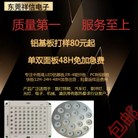 供应专业定做加工大功率LED铝基板|大功率LED汽车灯专用铝基板
