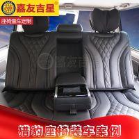 汽车后排座椅改装 汽车座椅生产厂家 改装猎豹座椅 嘉友吉星座椅
