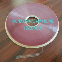 现货供应双佳15MM印红线OPP封缄胶带,足5厘环保自粘胶,1000米一卷