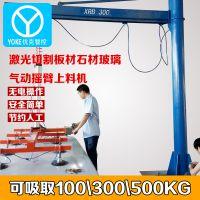 激光机吸石材重载钢板铁板上料机立柱移动式悬臂龙门吊起重吸吊机