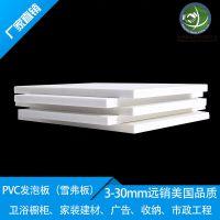 结皮板 PVC发泡5毫米厚度无铅环保雪弗板生产厂家展示架装饰板材