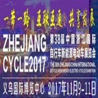 2017第38届中国浙江国际自行车新能源电动车展览会