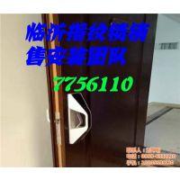 国安开锁服务中心(图)、南坊修锁电话、修锁