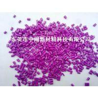 紫色母,紫色母粒,薄膜紫色母,ABS紫色母,PC紫色母,胶袋紫色母