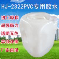 批发PVC塑料胶水 PVC溶剂胶 粘合聚氯乙烯(PVC)圆筒片材 板材 塑料胶片管材高强度无白化