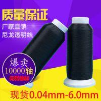 【庆弘线业】 批发进口1.0mm尼龙透明线 串珠透明线 渔丝线价格