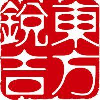 北京东方锐吉国际展览有限公司
