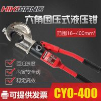 CYO-400开口铜鼻子压线钳 液压钳手动快速液压钳压接铜线400平方
