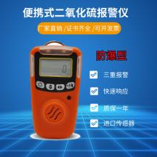 华凡秦鲁HFP-1403工业防爆型便携式一氧化氮二氧化氮气体检测报警仪