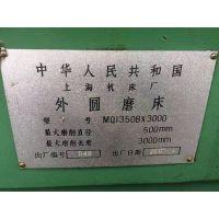 二手上海MQ1350B-3米外圆磨床 MQ1350B外圆磨床