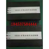 XB300矿用永磁开关控制器+质优价廉