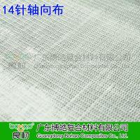 广东博皓 14针轴向布 600g无碱玻璃纤维多轴向织物 风电造船用玻璃钢材料