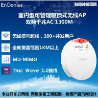 神脑EnGeniuse EWS330 Wave2 管理室内无线AP 酒店覆盖 高带机量 1300m
