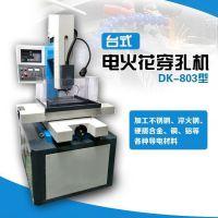 SFX品牌DK-803高精密电火花台式穿孔机3.5KVA三轴立式全数控小孔加工机床质保三年