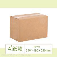 搬家纸箱西安批发厂家_西安纸箱厂,无印刷字成品箱,通用包装厂家