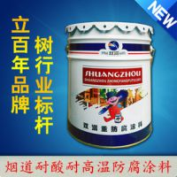 长沙双洲型号:OM-1 OM烟道耐高温防腐底漆质量指标与施工工艺