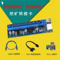 正白现货批发6代挖矿机显卡转接线 1x转16x显卡延长线 USB3.0挖矿线