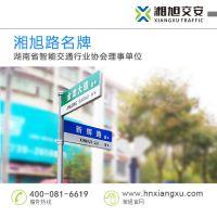 路名牌制作厂家湘旭交安加工定制生产指路标牌