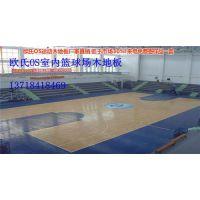 阜阳体育运动木地板、欧氏运动木地板厂家、篮球场体育运动木地板
