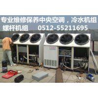 中央空调维修维护、螺杆式压缩机、冷水机组维修