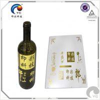 专业定制烫金烫银酒瓶花纸加工 水转印花纸生产