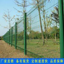 三角折弯护栏网厂家 珠海道路隔离网多少钱 汕头高速公路防护网规格 热镀锌绿网围栏