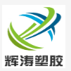 东莞市辉涛塑胶原料有限公司