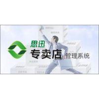 重庆母婴店专用收银系统