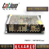 通天王12V75W(6.25A)电源变压器 集中供电监控LED电源