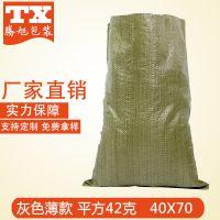 塑料pp编织袋40*70打包蛇皮袋 灰色薄款工地装沙土包装袋厂家直销