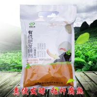 全国直供绿陇生物有机肥发酵剂菌种,鸡粪发酵剂