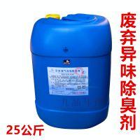 喷淋塔 水淋柜 废气净化专用除味剂 25KG除臭剂 广州厂家直销