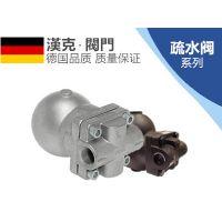 进口浮球式疏水阀,德国原装知名品牌推荐