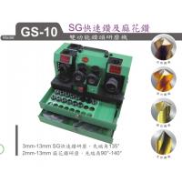 供应 台湾 SG快速钻及麻花钻 钻头研磨机GS-10