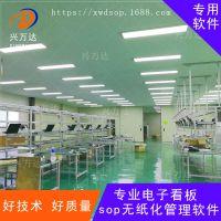 兴万达esop/精益生产看板/无纸化车间生产/电子作业指导书