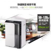 天津德业家用智能除湿机 DYD-D50A3(80~120㎡)